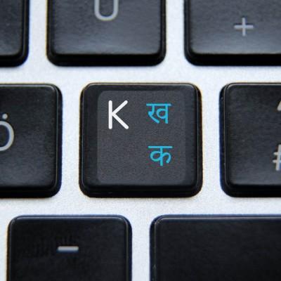Install hindi3